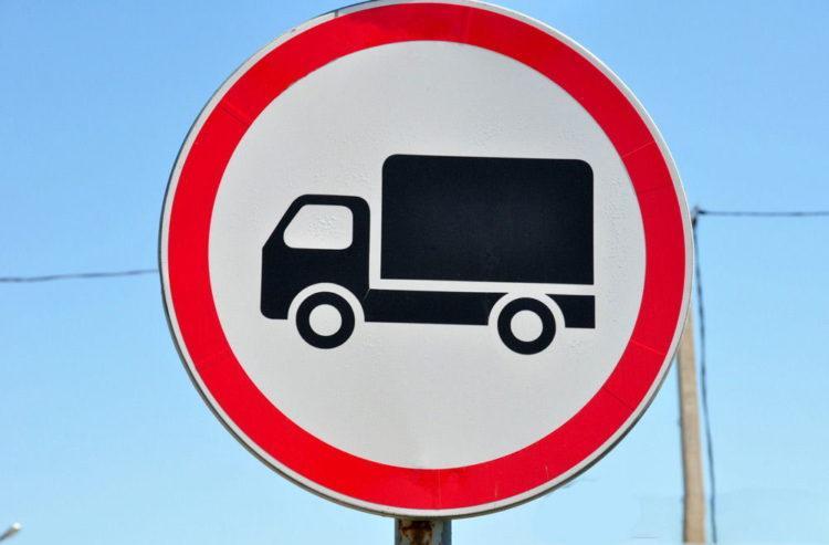 Нарушение знака движение грузовым запрещено