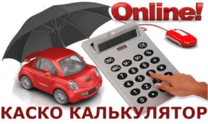 аккаунт, калькулятор каско онлайн по всем страховым компаниям 2015 данному Банку отношусь
