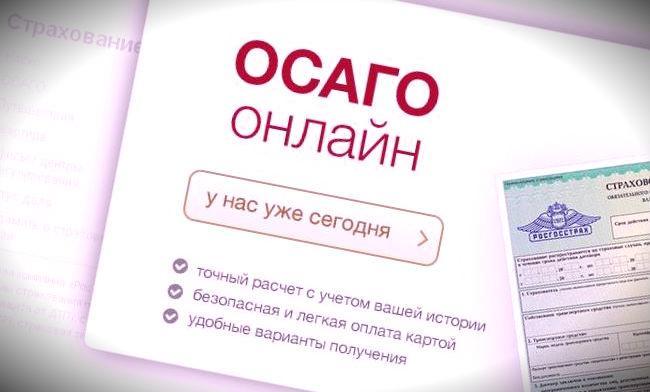Расчет выплаты по ОСАГО и РСА с помощью онлайн калькулятора: что это и с чем едят?