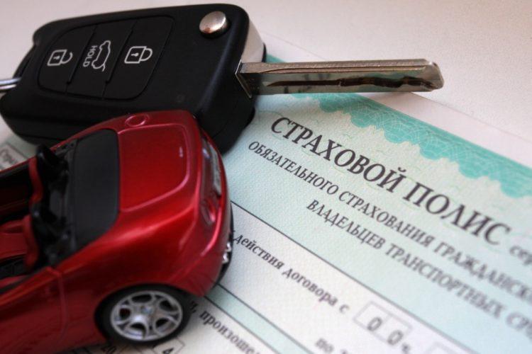 купить осаго онлайн автомобиль
