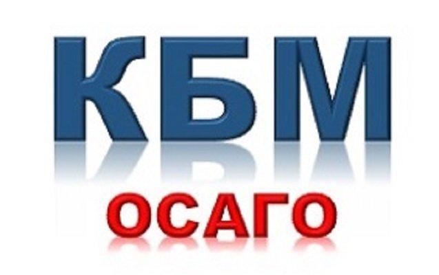 Как восстановить КБМ в базе РСА бланки и образцы