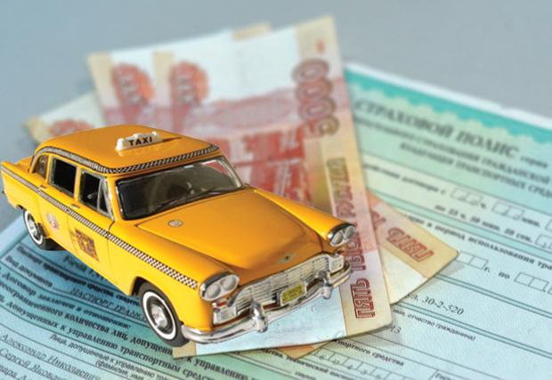 Страховка для работы в такси