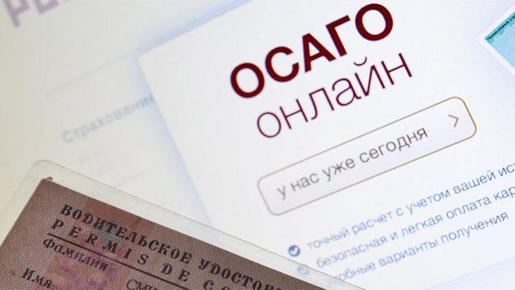 Как оплатить Осаго онлайн через интернет банковской картой или чужой картой
