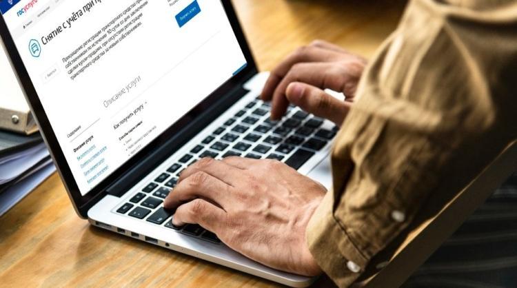 Как снять машину с учета через интернет